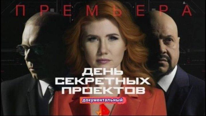 День секретных проектов / Выпуски 6-10 из 24, 23/12/2018 (DOC) HD