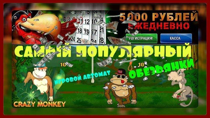 (ССЫЛКА В ОПИСАНИИ ВИДЕО) В Чём СЕКРЕТ СУМАСШЕДШЕЙ ПОПУЛЯРНОСТИ Игрового Автомата ОБЕЗЬЯНКИ.КАК ВЫИГРАТЬ В Слот Crazy Monkey