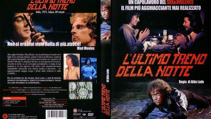 Убийства в ночном поезде (L'ultimo treno della notte 1975)