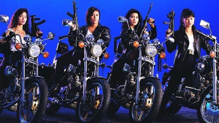 Квартет возмездия (Китай 1992) Боевик, Драма, Криминал