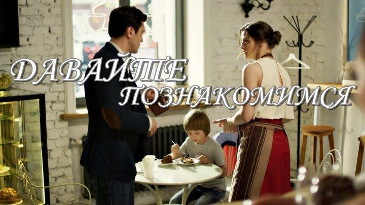 Русская мелодрама (из золотой серии)«Давайте познакомимся»