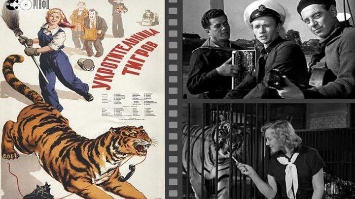 Укротительница тигров (Александр Ивановский, Надежда Кошеверова) [1954, Комедия]