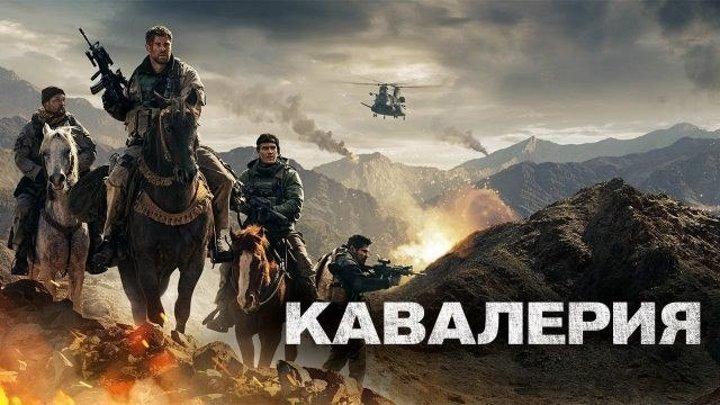 НОВЫЕ БОЕВИКИ .KaBaлepия. 2018 (1080p) боевик, драма, военный, история