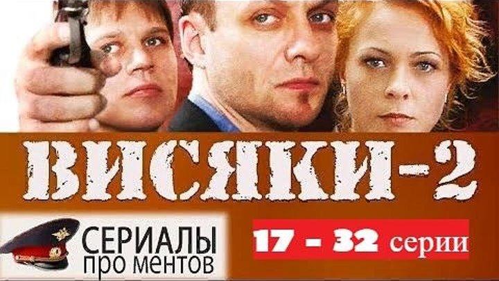 Висяки-2_ Вернуть на доследование (2 сезон) 17- 32 серия наше кино, детективы, криминал, триллеры, сериалы про ментов