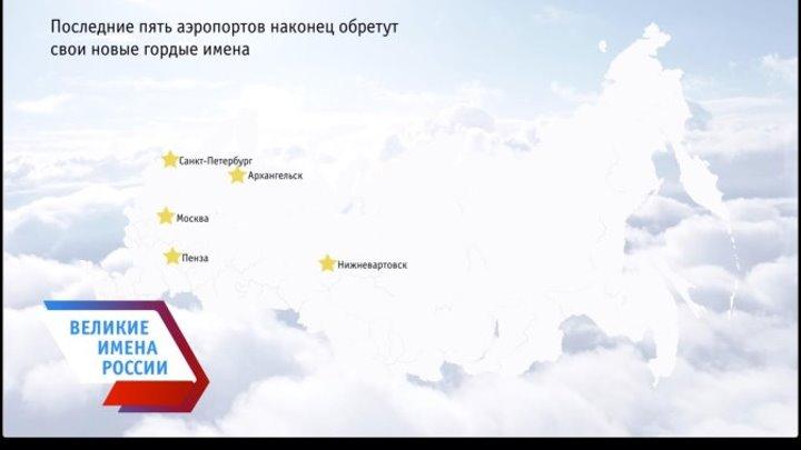Второй тур голосования - Великие имена России