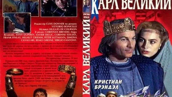 Карл Великий_Charlemagne, le prince à cheval(1993) (мини-сериал) Боевик, Драма, Приключения, Военный, Биография.