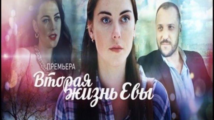 .В.т.о.р.а.я. .ж.и.з.н.ь. .Е.в.ы - все серии. Мелодрама (2017) ПРЕМЬЕРА Русские мелодрамы HD, новинки 2019 фильмы выходного дня _ смотреть онлайн бесплатно русские сериалы