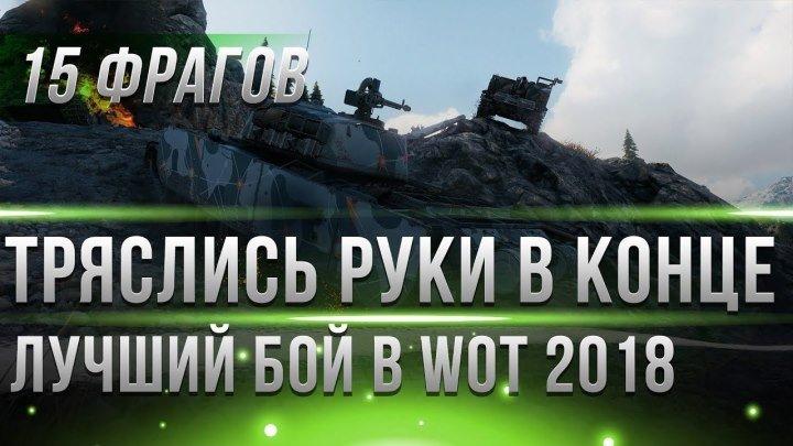 #Marakasi_wot: ⚔ 🎖 📺 📼 У НЕГО ТРЯСЛИСЬ РУКИ ПОД КОНЕЦ БОЯ! 15 ФРАГОВ! ОДИН ПРОТИВ ВСЕХ В WOT! ЛУЧШИЙ РЕПЛЕЙ world of tanks #бой #фраг #реплей #видео