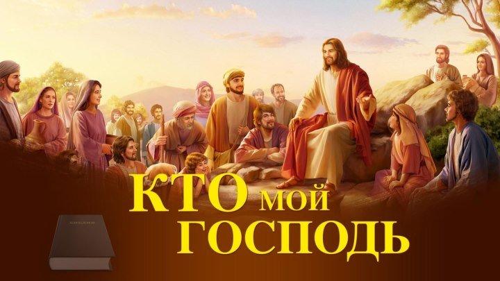 Христианский фильм «Кто мой Господь» | Является ли Господом Библия, или Бог?