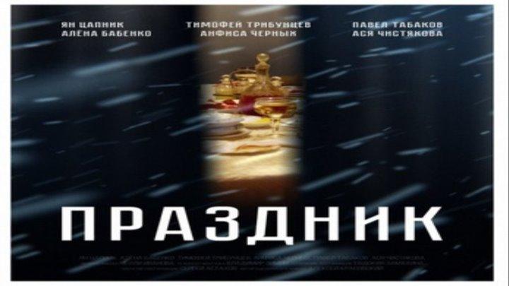 Праздник, 2019 год (комедия, драма) HD