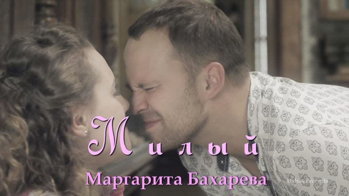 МИЛЫЙ Маргарита Бахарева
