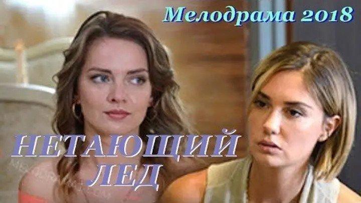 """Мелодрама """"Нетающий лёд"""" 2018"""