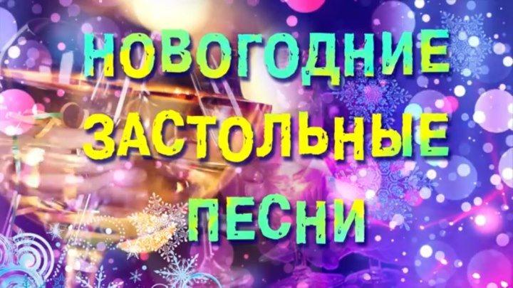 Новогодние ЗАСТОЛЬНЫЕ ПЕСНИ. С Новым 2019 Годом!