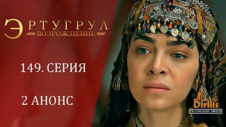 Эртугрул. 149 серия.2-ой анонс на русском. Озвучка turok1990