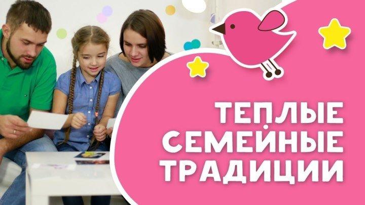 Теплые семейные традиции [Любящие мамы]