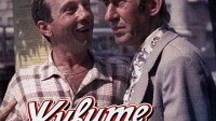 Живите в радости(1978).Комедия.