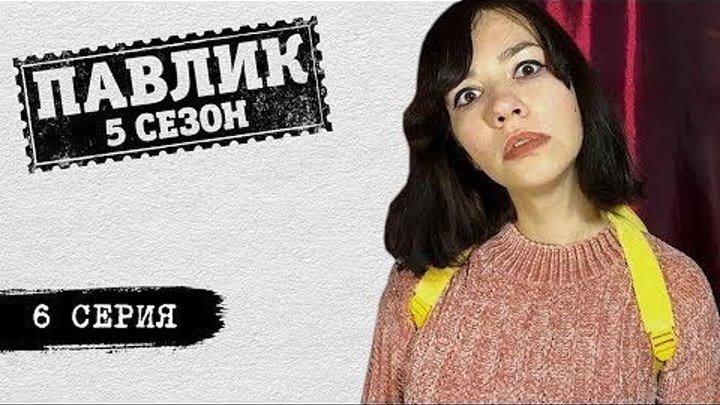 Павлик Наркоман 5 сезон 6 серия 2018 г.