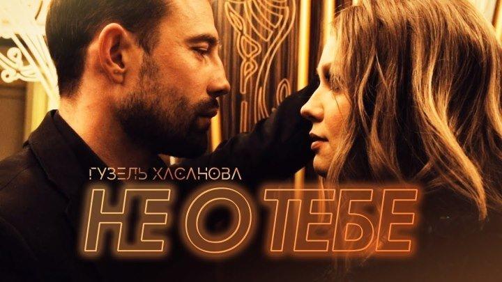 Гузель Хасанова - Не о тебе | Премьера клипа, 2018