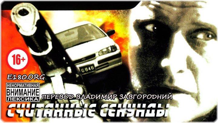 Считанные Секунды (1992) В. Завгородний