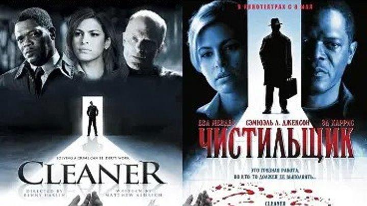 Криминальный боевик С.l.e.a.n.e.r 2007 триллер, криминал, детектив