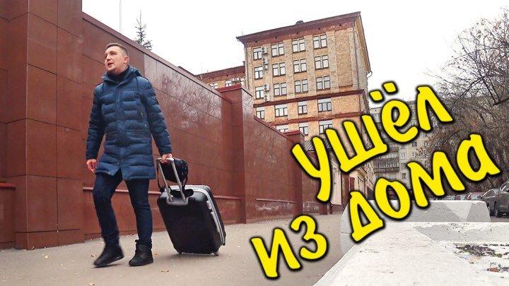 VLOG: Почему я оказался на улице с чемоданом?