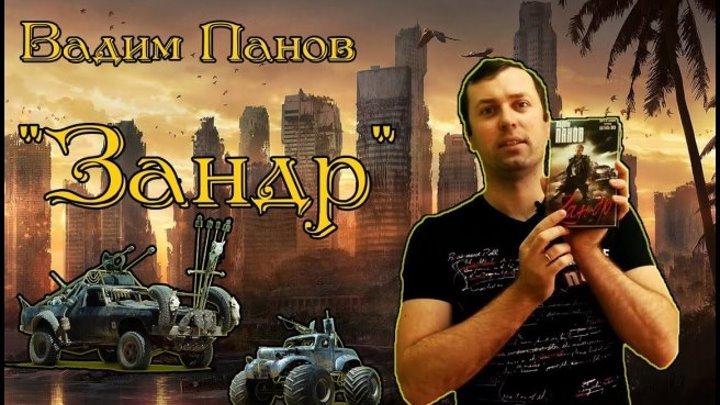 Зандр (аудиокнига_фантастика) Панов Вадим
