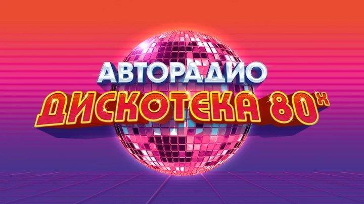 Дискотека 80-х Авторадио - (2019) Тв-Шоу, концерт,музыка. (HEVC 1080p.)