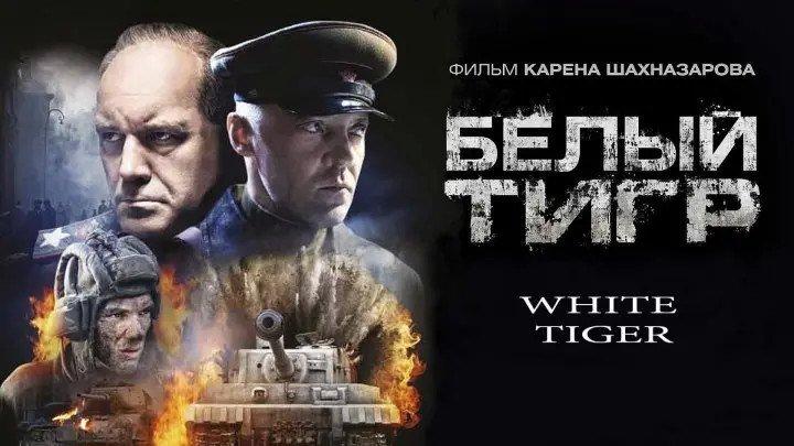 «Белый тигр» 2012.Россия.HD