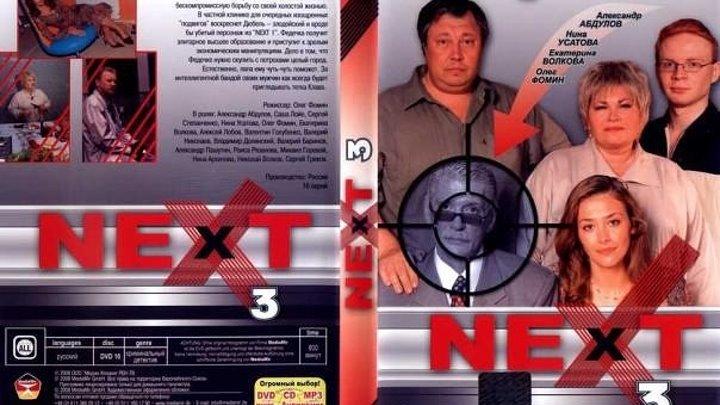 Next Следующий (2003) Россия. HD (26)