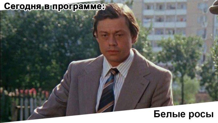 Белые росы, 1983