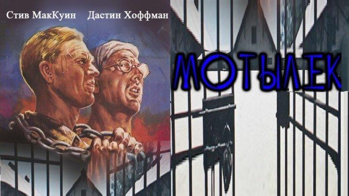 МОТЫЛЁК (Драма-Приключ-Криминал-Экранизация США-Франция-1973г.) Х.Ф.