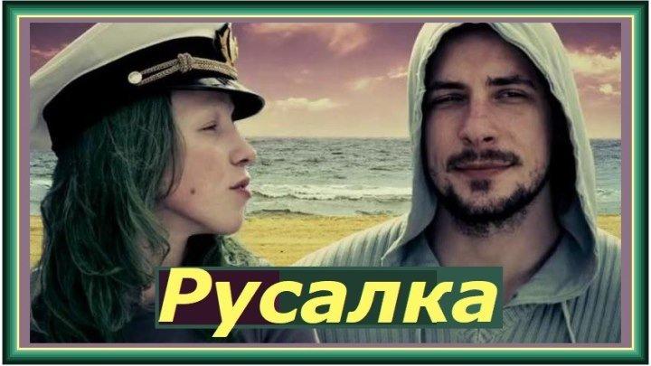 РУСАЛКА (2007) арт-хаус, мелодрама, трагикомедия (реж.Анна Меликян)