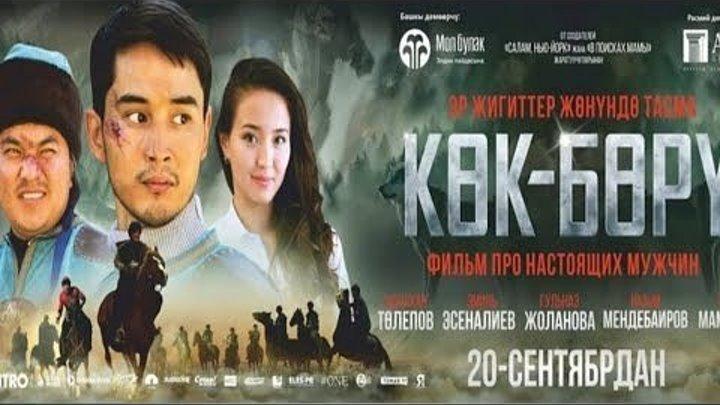 КОКПАР ✩ Спортивная Драма, Кыргызстан,Казахстан, 2018