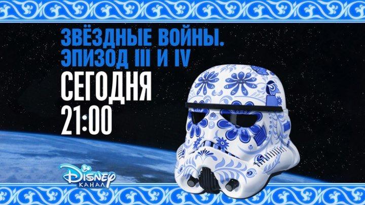 Звёздные Войны. Эпизод 3 и 4 на Канале Disney