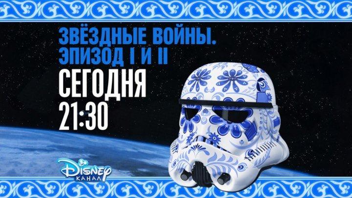 Звёздные Войны. Эпизод 1 и 2 на Канале Disney