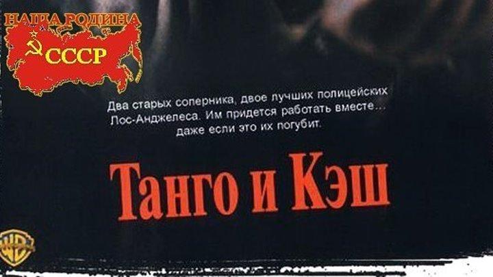Танго и Кэш 1989 Гаврилов VHS