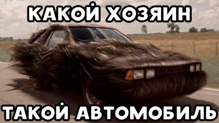 Какой хозяин, такой автомобиль