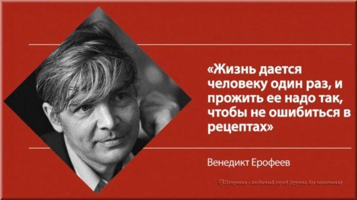 80 лет Венедикту Ерофееву в Доме Журналиста — Олег Лекманов