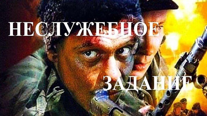 Неслужебное задание (2004) - боевик, военный