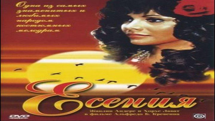 Есения (драма, мелодрама) HD