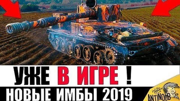 #AnTiNooB: 📅 📺 2 НОВЫЕ ИМБЫ В 2019, КОТОРЫЕ УБЬЮТ World of Tanks? #2019 #видео