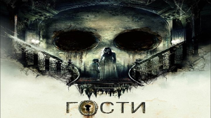 Гости (триллер, ужасы, мелодрама) 2019
