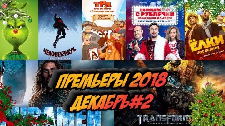 Премьеры 2018 - Декабрь#2