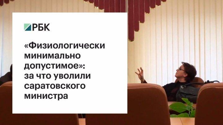 «Физиологически минимально допустимое»: за что уволили саратовского министра