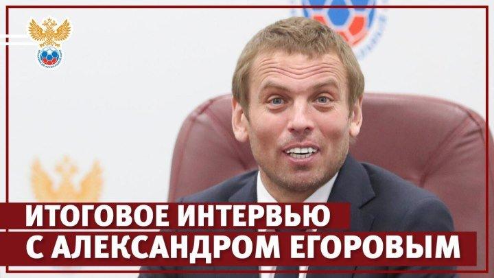 Итоги года с Александром Егоровым