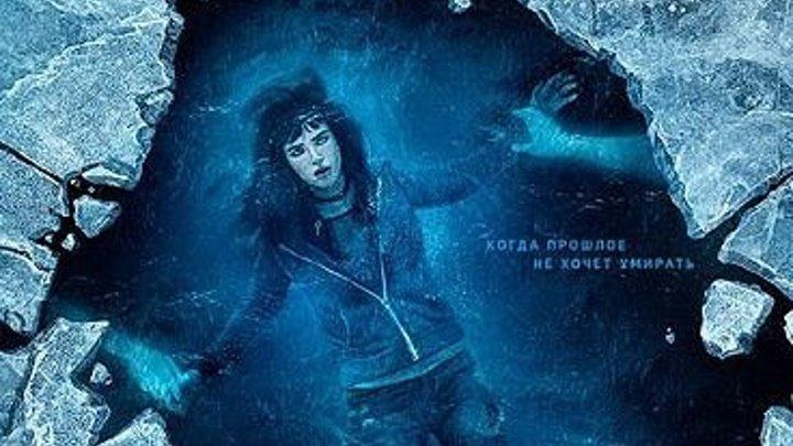 РЕМНАНТ ВСЁ ЕЩЁ ВИЖУ ТЕБЯ. 2018. триллер