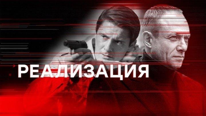«Реализация» 5 серия Full HD