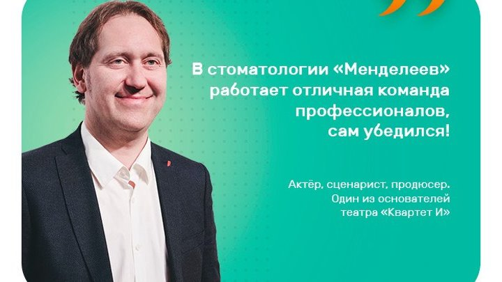 Актёр Александр Демидов о стоматологии «Менделеев»