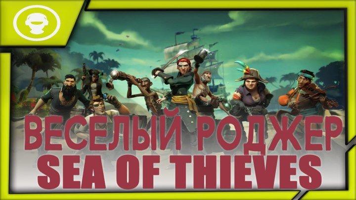 Sea of Thieves| Пираты Карибского моря| 3 серия