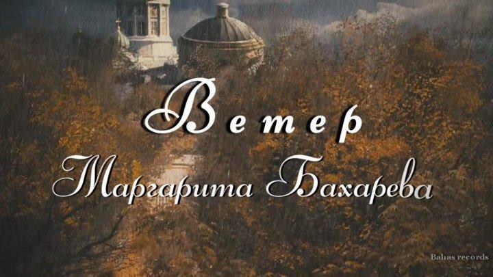 РОМАНС ВЕТЕР Маргарита Бахарева